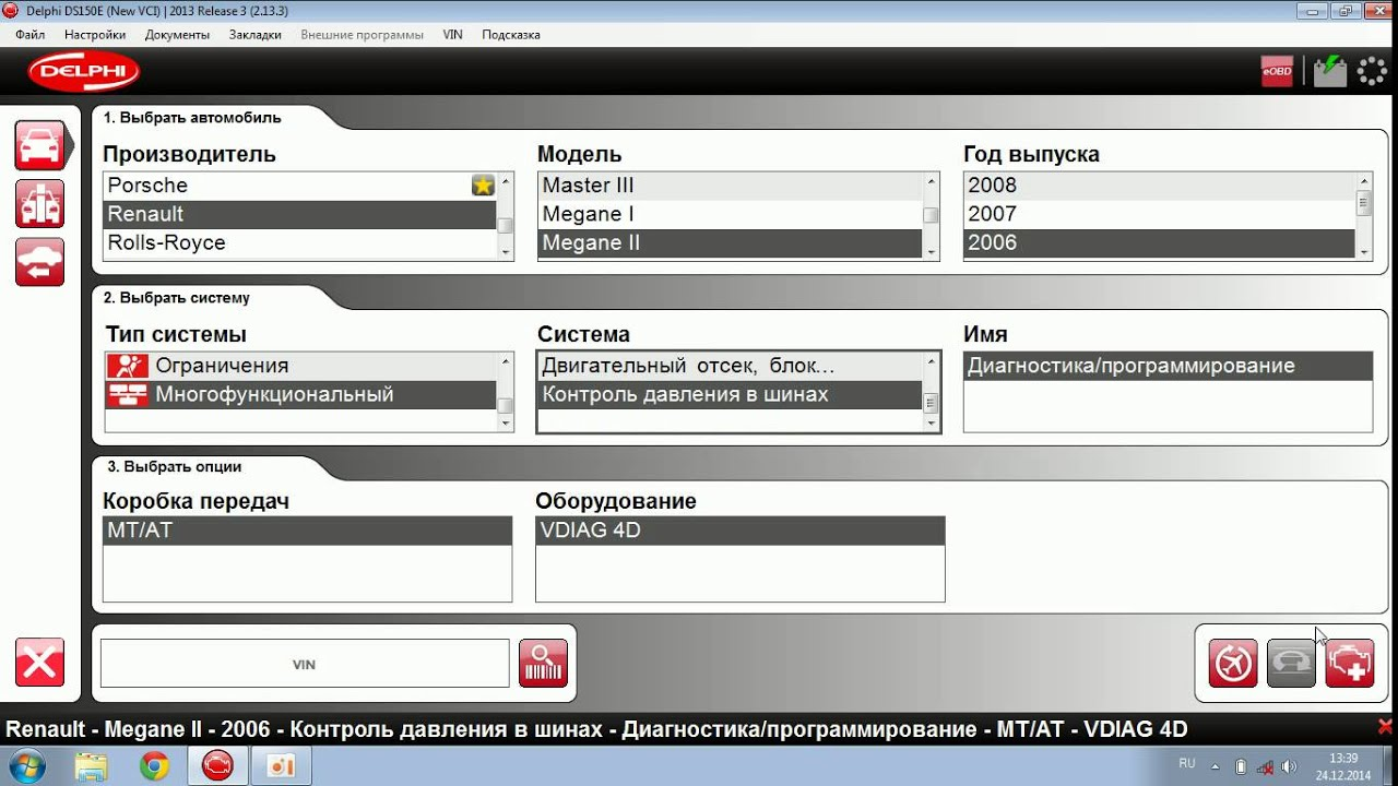 программы диагностики renault logan