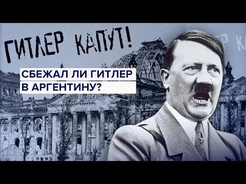 Сбежал ли Гитлер в Аргентину?