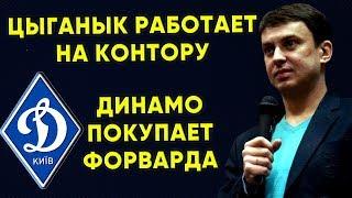 Динамо Киев купит нападающего Игорь Цыганык работает на контору Новости футбола трансферы