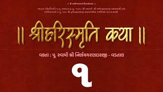 હરિસ્મૃતિ કથા || Harismruti Katha