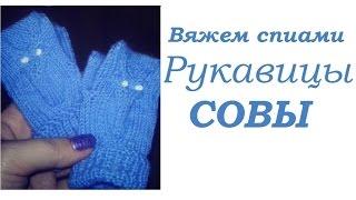 Вязание спицами •● Рукавицы СОВЫ ●• запрос ~ Anna Polonska ~