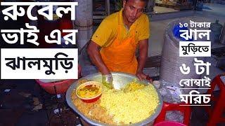 ঝালমুড়ি বিক্রি করে মাসে প্রায় লক্ষ টাকা আয় | Bangladeshi Street Food | Jhal Muri