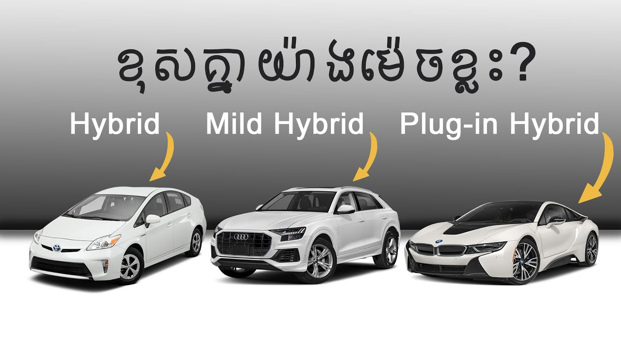 ឡាន Hybrid, Plug-In Hybrid, Mild Hybrid ខុសគ្នាយ៉ាងម៉េចខ្លះ?  I Advan Auto
