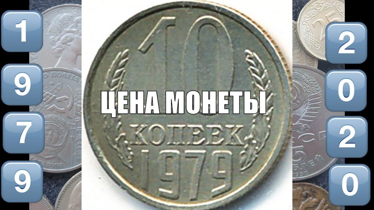 Реальная цена монеты СССР 10 копеек 1979 года сегодня