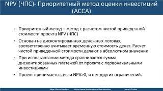 ACCA Финансовый Менеджмент на русском как правильно решать задачи с В Ермаковой 20 10 2020