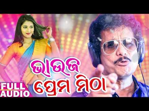 Bhauja Prema Mitha - AUDIO Original Song - Papu Pom Pom - HD