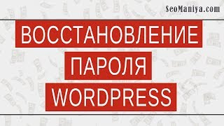 видео Что делать, есть ваш WordPress-сайт взломали хакеры