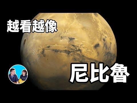 火星,越看越像尼比魯 | 老高與小茉 Mr & Mrs Gao