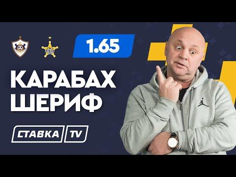 КАРАБАХ - ШЕРИФ. Прогноз Гамулы на футбол