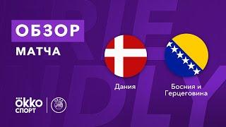 Дания Босния и Герцеговина Обзор товарищеского матча 06 06 21