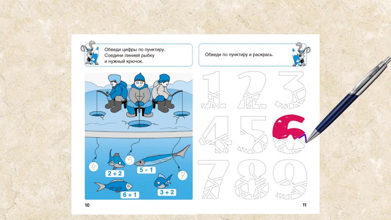 """Журнал для детей 5-6 лет """"Рюкзачишкины прописи"""" - YouTube"""