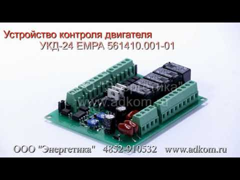 УКД-24 Устройство контроля двигателя ЕМРА 561410.001-01 - видео
