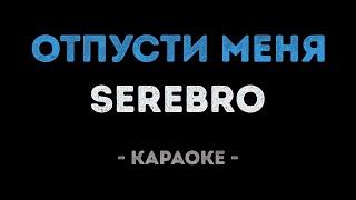 SEREBRO - Отпусти меня (Караоке)