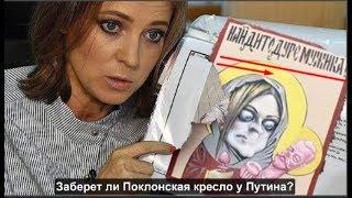 Заберет ли Поклонская трон у Путина?   №710