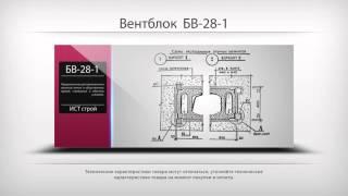 Вентиляционный блок БВ-28-1 | ИСТ строй