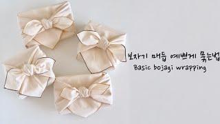 보자기 매듭 예쁘게 묶는법-보자기기본포장법 (기본매듭,도시락포장) bojagi wrapping