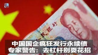 中国国企疯狂发行永续债,专家警告:去杠杆别耍花招|华尔街焦点(20190422)
