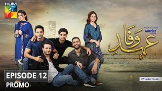 Ehd e Wafa Episode 12 Promo - Digitally Presented by Master Paints HUM TV Drama