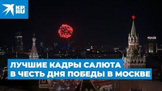 Лучшие кадры салюта в честь Дня Победы - 2021
