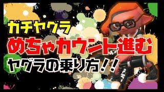 【スプラ2】ガチヤグラめちゃカウント進んじゃうヤグラの乗り方を伝授!!