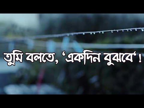 Tumi Bolte Ekdin Bujhbe Bengali Audio Sayings - charu diary