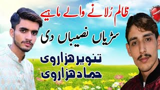 Dukhi Mahiye   Singer Tanveer Hazarvi \u0026 Hammad Hazarvi   New song