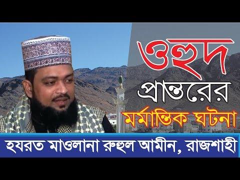 ওহুদ প্রান্তরের মর্মন্তিক ঘটনা || Bangla Waz || Mawlana Ruhul Amin Rajshahi || 01716334746