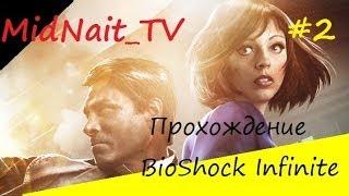 Прохождение BioShock infinite#2: Встреча с Элизабет ^..^