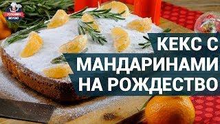 Рождественский кекс с мандаринами. Как приготовить? | Лучшая выпечка