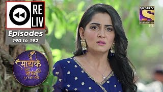 Weekly ReLIV Main Maayke Chali Jaaungi 10th June To 14th June 2019 Episodes 190 To 192