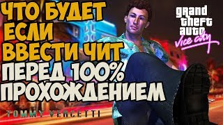 ЧТО БУДЕТ ЕСЛИ ВВЕСТИ ЧИТ ПЕРЕД 100% ПРОХОЖДЕНИЕМ VICE CITY ► GTA VICE CITY ЧТО БУДЕТ ЕСЛИ