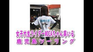 女子大生になった脂騎士団の絶対アイドル、モカちゃんと鹿児島ツーリン...