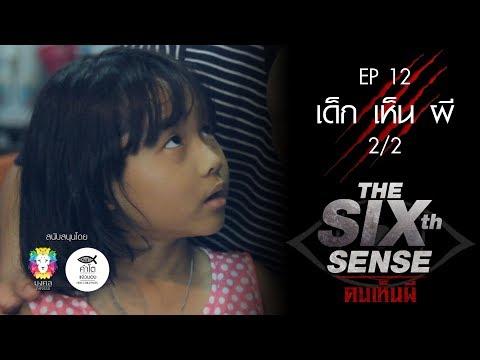 The Sixsense คนเห็นผี เทป 12 : เด็ก เห็น ผี ( Part 2 )