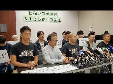 (直播) 社福、宗教界612全面罷工反惡法記者會