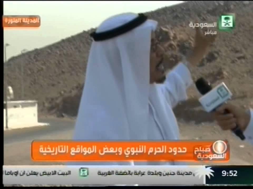 حدود الحرم النبوي وبعض المواقع التاريخية صباح السعودية Youtube