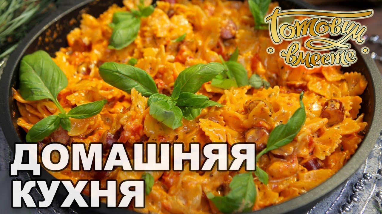 Готовим вместе 41 выпуск от 21.12.2020 Домашняя кухня