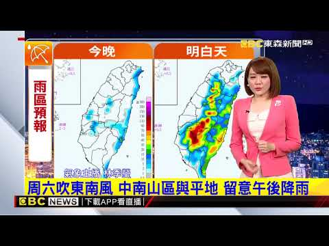 氣象時間 1080524 晚間氣象 東森新聞