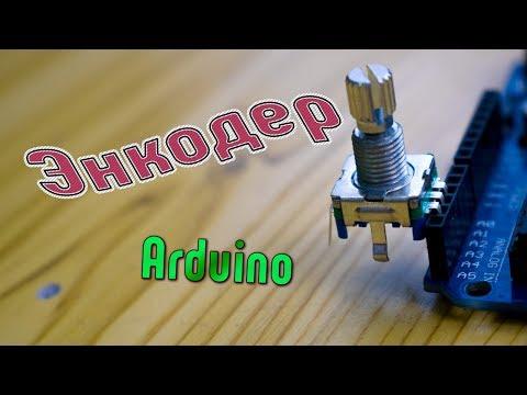 Энкодер. Arduino