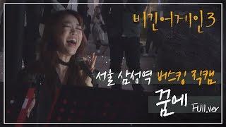 [비긴어게인3 직캠](6분 순삭) CD 삼킨 박정현(Lena Park) 「꿈에」 버스킹 full.ver