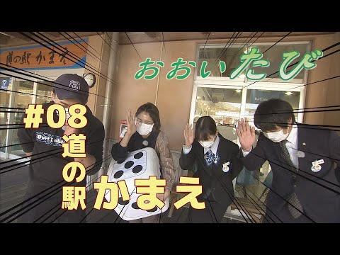 #8 道の駅 かまえ × けんしん佐伯支店
