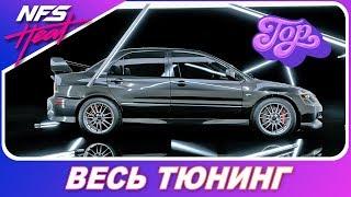 Need For Speed: HEAT - Mitsubishi Lancer Evolution IX / ОДНА ИЗ ТОПА! / Весь Тюнинг
