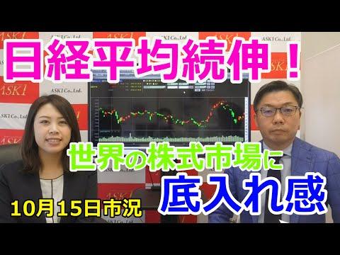 2021年10月15日【日経平均続伸!世界の株式市場に底入れ感】(市況放送【毎日配信】)