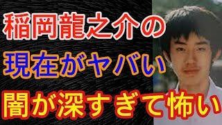 ビデオを見る #事故ニュース 関連動画は~? 稲岡龍之介の現在がヤバい...