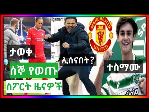 ሰኞ ጥቅምት 9/2013 ዓ.ም የወጡ የስፖርት ዜናዎች (Ethiopian sport news)