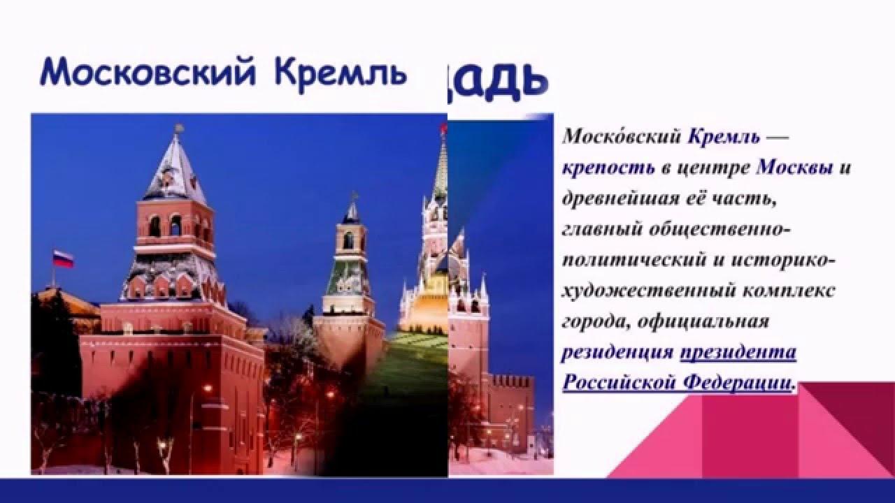 презентация мой город москва 2 класс