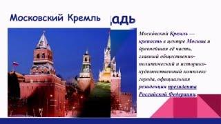 Окружающий мир. Презентация: Москва - столица нашей Родины.