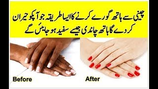Hands Whitening Tips | Hands Whitening At Home | Hands Beauty Tips | Hath Gora Karne Ki Tips