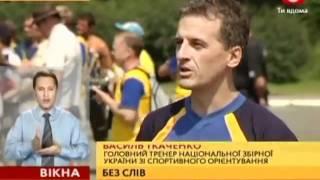 В Украине стартовал чемпионат мира по спортивному ориентированию среди глухих | Новости | Вікна Новини