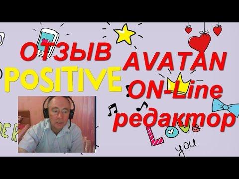 Avatan фоторедактор. Новый фотошоп онлайн. АВАТАН. необычный фоторедактор