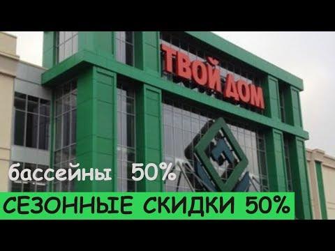 ТВОЙ ДОМ. Кому бассейн за 50%? Реальные скидки!
